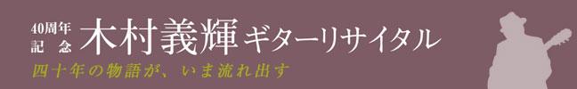 木村義輝ギターリサイタル