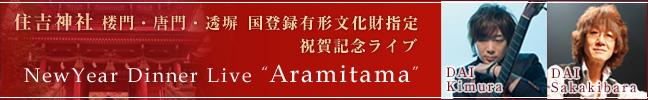 祝賀記念ライブ Aramitama