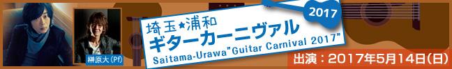 ギターカーニバル2017