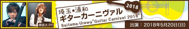ギターカーニバル2018