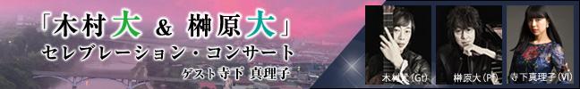 大江町誕生60周年セレブレーション・コンサート