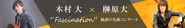 木村大×榊原大 fascination