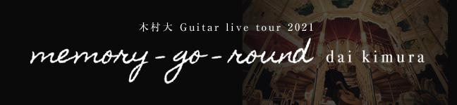 tour2018