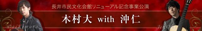 長井市民文化会館リニューアル記念