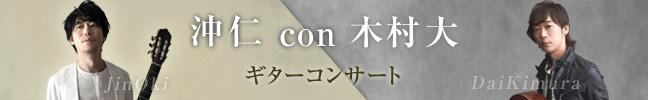 沖仁con木村大 2020-02