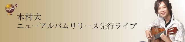 アルバムリリース先行ライブ