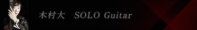 SOLO Guitar02