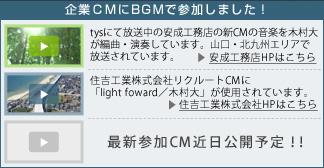 企業CMにBGMで参加しました