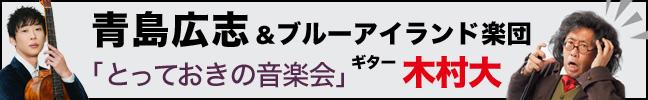 青島広志&ブルーアイランド楽団